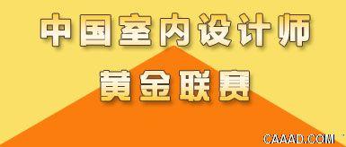 2015年中国室内设计师黄金联赛参