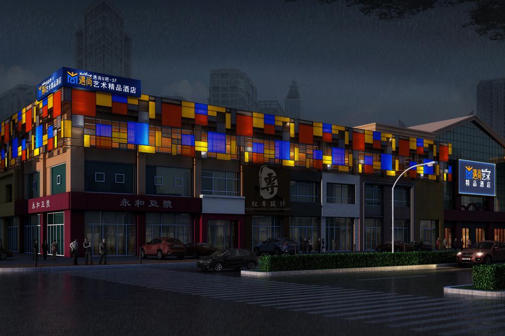 酒店外观-遇尚艺术主题酒店-红专设计