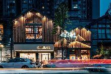 山海烧肉餐厅装修设计图片展示