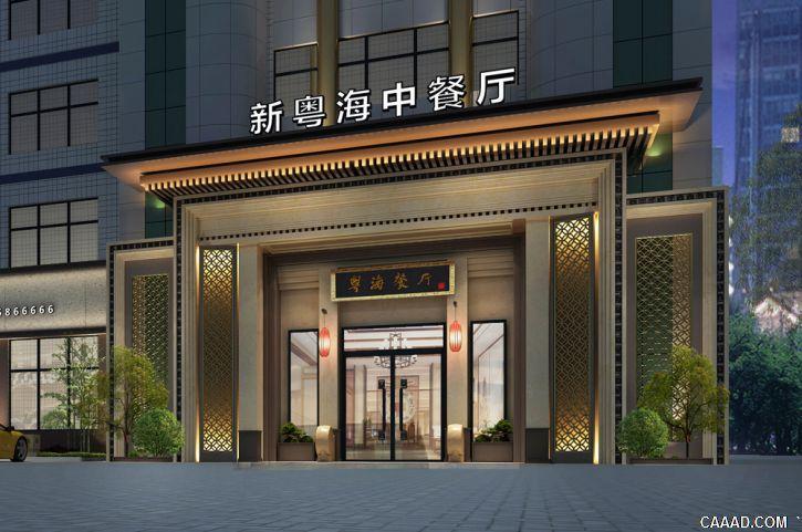 周口新粤海餐厅设计原创